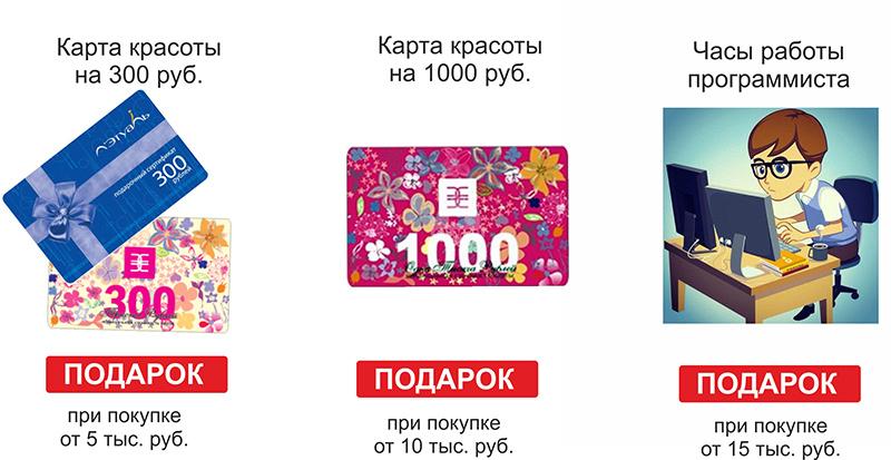 Подарок 1000 рублей на карту 37
